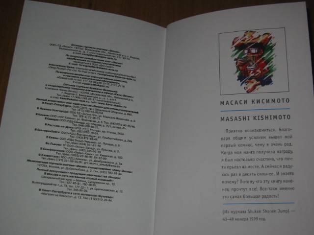 Иллюстрация 1 из 24 для Наруто. Книга 1. Наруто Удзумаки - Масаси Кисимото | Лабиринт - книги. Источник: П  В Н