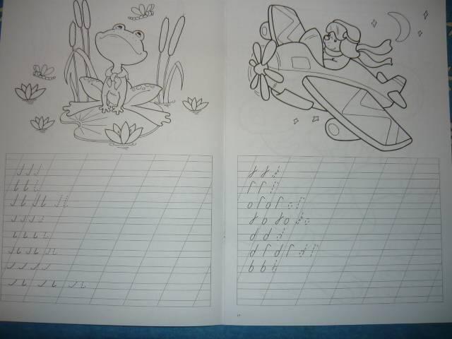 Иллюстрация 1 из 16 для Клетки и линейки. Мои первые прописи. Пчелки - Наталья Безрукова | Лабиринт - книги. Источник: Ромашка:-)