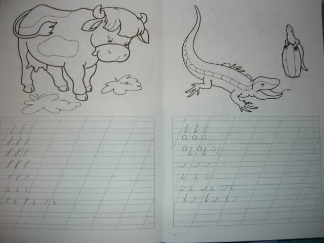 Иллюстрация 1 из 17 для Клетки и линейки. Мои первые прописи. Мышка - Наталья Безрукова | Лабиринт - книги. Источник: Ромашка:-)