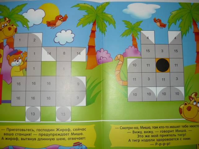 Иллюстрация 1 из 14 для Поиграем с мозаикой. В джунглях | Лабиринт - книги. Источник: Ромашка:-)