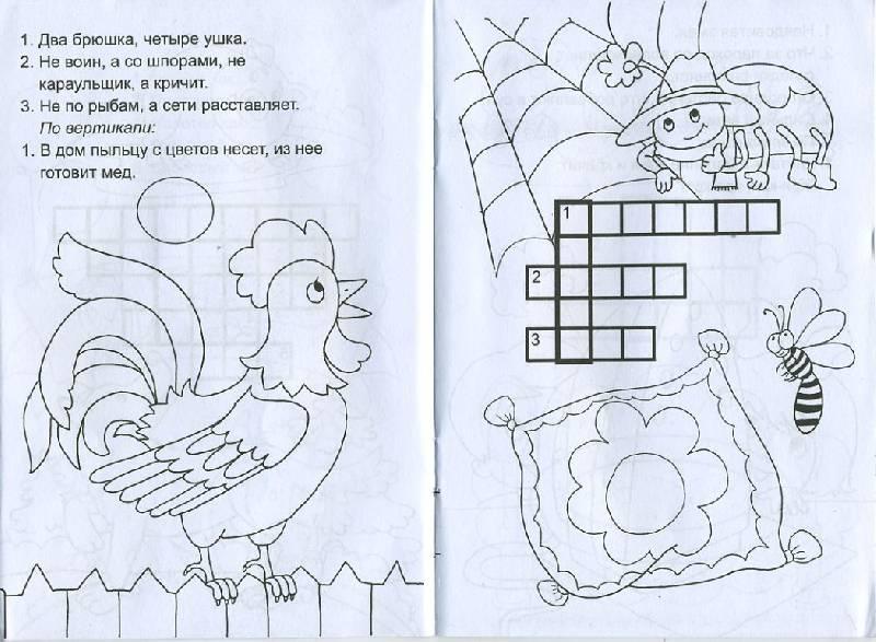 Иллюстрация 1 из 5 для Кроссворды малышам | Лабиринт - книги. Источник: Machaon