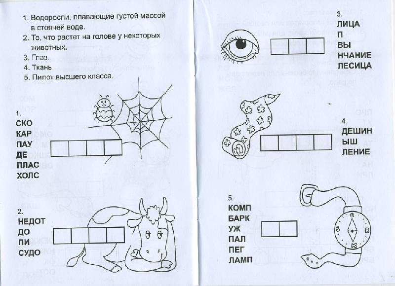 Иллюстрация 1 из 10 для Веселые кроссворды | Лабиринт - книги. Источник: Machaon