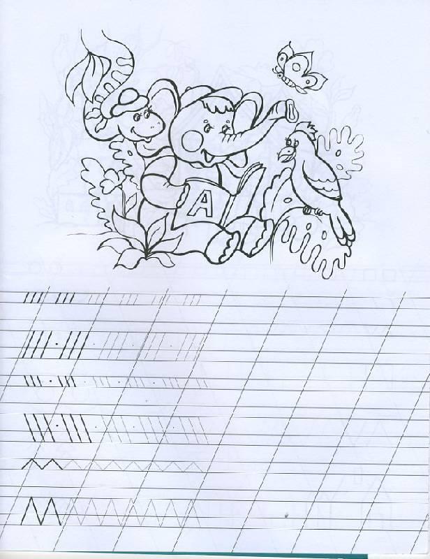 Иллюстрация 1 из 7 для Прописи: Готовимся к письму - О. Голенищева | Лабиринт - книги. Источник: Machaon