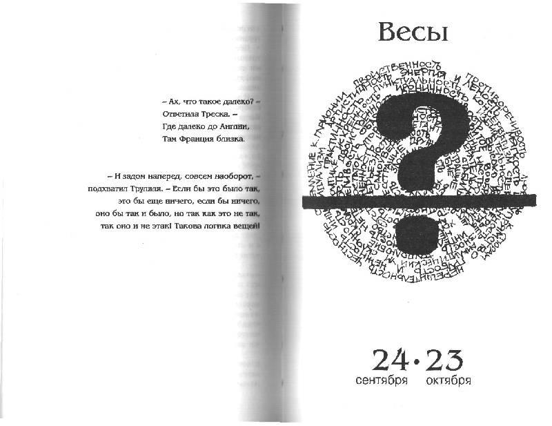 Иллюстрация 1 из 13 для Знаки Зодиака - Линда Гудмен   Лабиринт - книги. Источник: Синявина Ольга Анатольевна