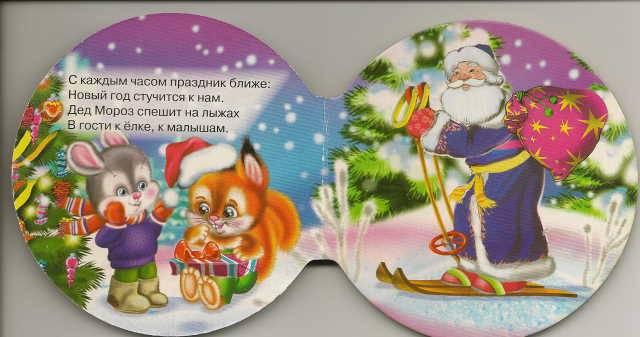 Иллюстрация 1 из 8 для Шарики: Дед Мороз - Александр Мецгер | Лабиринт - книги. Источник: _Елена_
