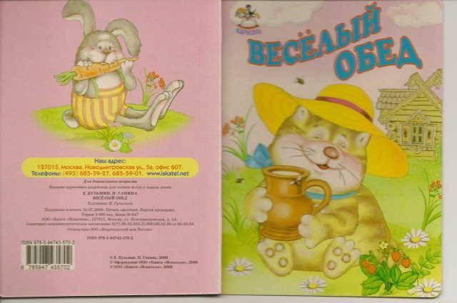 Иллюстрация 1 из 6 для Весёлый обед - Кузьмин, Ганина | Лабиринт - книги. Источник: _Елена_