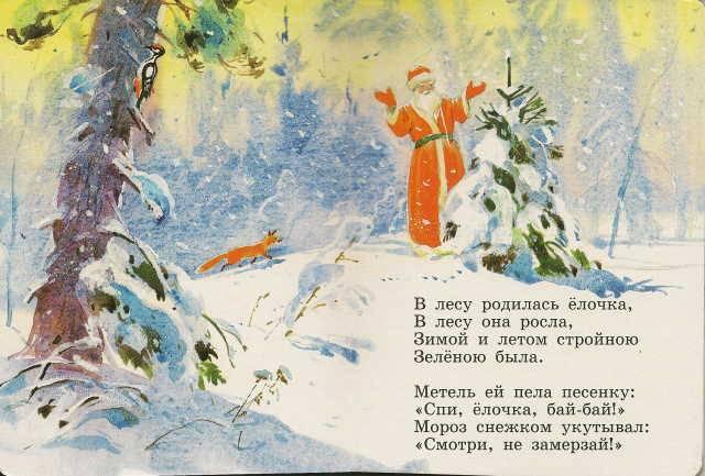 Иллюстрация 1 из 5 для Ёлочка - Раиса Кудашова | Лабиринт - книги. Источник: _Елена_