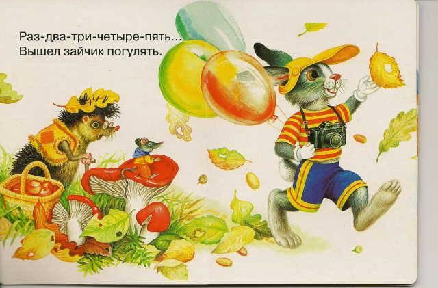 Иллюстрация 1 из 7 для Карусель: Вышел зайчик погулять | Лабиринт - книги. Источник: _Елена_