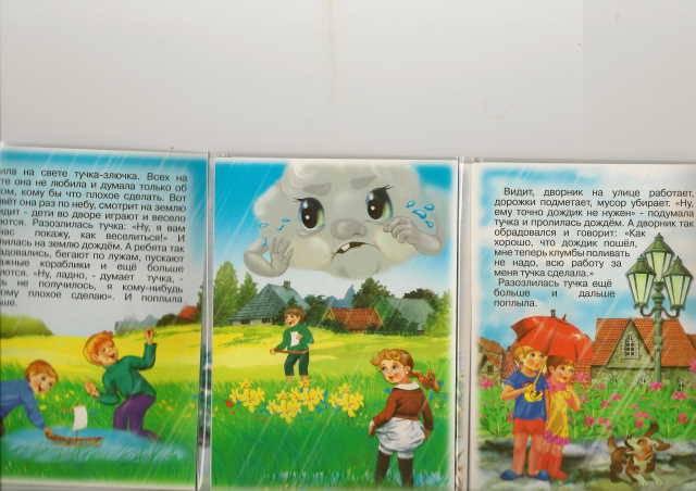 Иллюстрация 1 из 9 для Книжка-непромокашка: Тучка-злючка - Татьяна Сенчищева | Лабиринт - книги. Источник: _Елена_