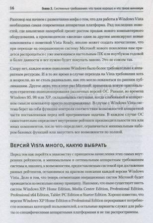 Иллюстрация 1 из 2 для Переходим на Windows Vista. Рекомендации 3DNews - В. Романченко | Лабиринт - книги. Источник: Панченко Александр Юрьевич