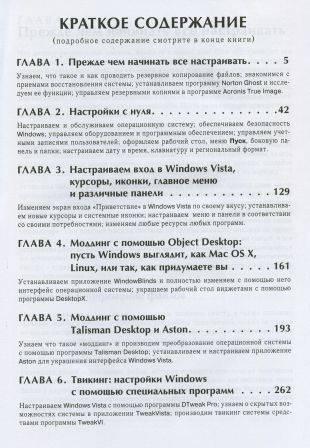 Иллюстрация 1 из 3 для 499 хитроумных настроек Windows Vista - Кирилл Иваницкий | Лабиринт - книги. Источник: Панченко Александр Юрьевич