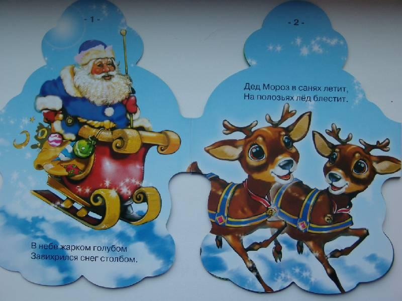 Иллюстрация 1 из 3 для Дед Мороз приехал! - Ирина Гурина | Лабиринт - книги. Источник: Лаванда