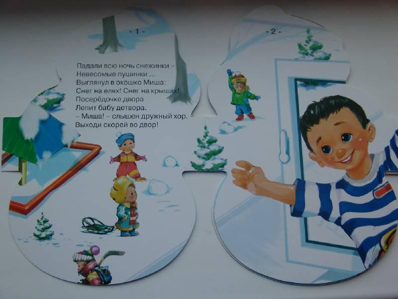 Иллюстрация 1 из 9 для Снежная баба - Виктор Лясковский | Лабиринт - книги. Источник: Лаванда