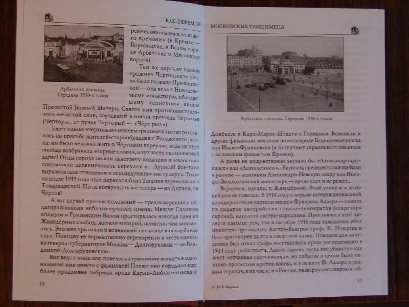 Иллюстрация 1 из 13 для Московских улиц имена - Юрий Ефремов | Лабиринт - книги. Источник: Лаванда