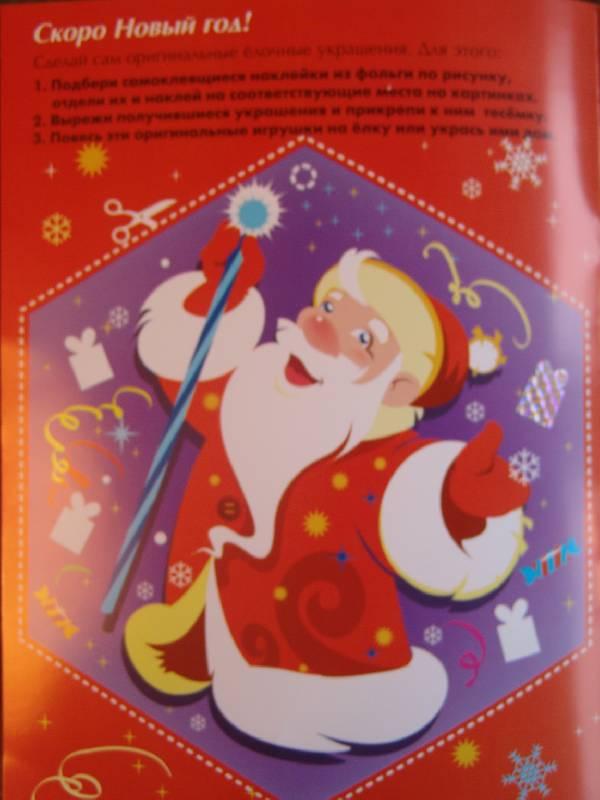 Иллюстрация 1 из 11 для Здравствуй, Новый год! Новогодние украшения делаем сами | Лабиринт - книги. Источник: Лаванда