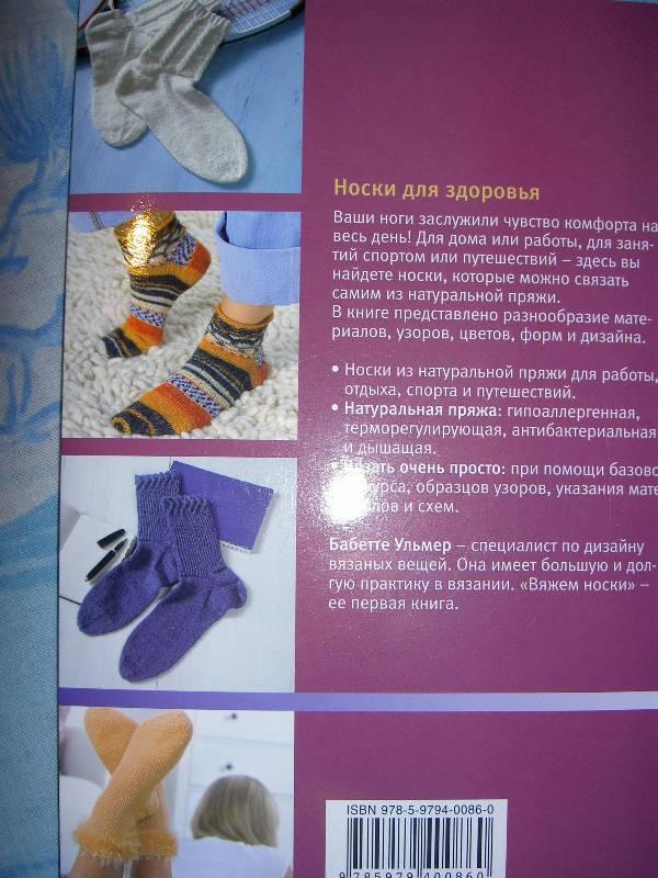 Иллюстрация 1 из 19 для Вяжем носки. Модели для всей семьи - Бабетте Ульмер | Лабиринт - книги. Источник: Умарова  Снежана