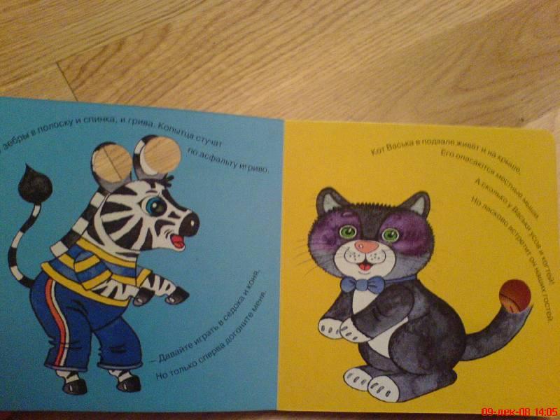 Иллюстрация 1 из 15 для Ушки, ножки, рожки   Лабиринт - книги. Источник: Cima