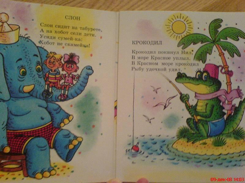 Иллюстрация 1 из 6 для Про зверят. - Светлана Пшеничных   Лабиринт - книги. Источник: Cima
