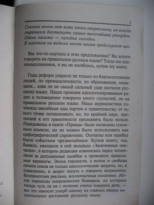 Иллюстрация 1 из 23 для Словарь ошибок русского языка - Григорий Крылов | Лабиринт - книги. Источник: Юта