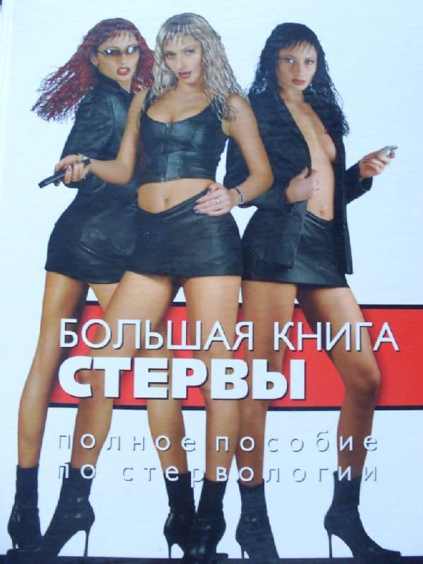 Иллюстрация 1 из 5 для Большая книга стервы - Евгения Шацкая | Лабиринт - книги. Источник: belka