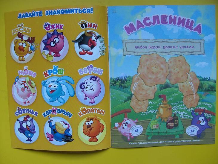 Иллюстрация 1 из 9 для Смешарики: Масленица (поделка + словарик). - Корнилова, Прохоров, Булатова | Лабиринт - книги. Источник: мама малыша