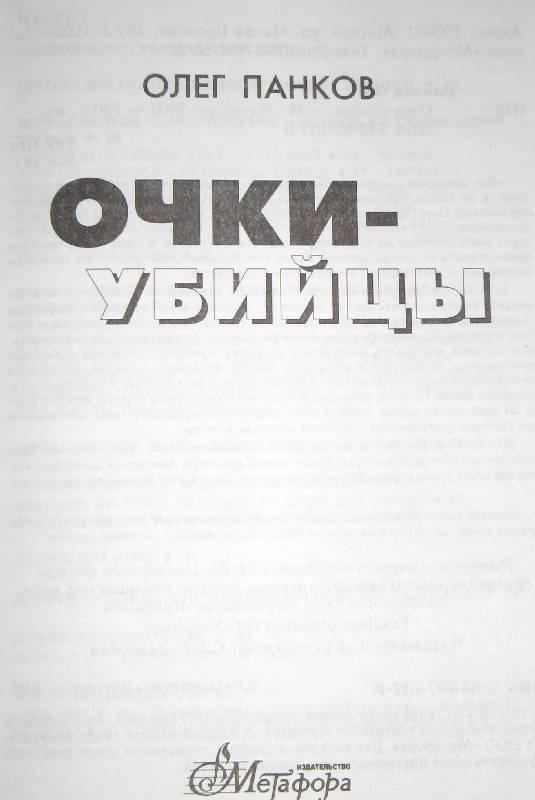 Иллюстрация 1 из 27 для Очки-убийцы   Лабиринт - книги. Источник: Читательница