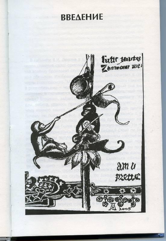 Иллюстрация 1 из 3 для Homo amphibolos. Археология сознания - Агранович, Березин | Лабиринт - книги. Источник: ИСКРеннА