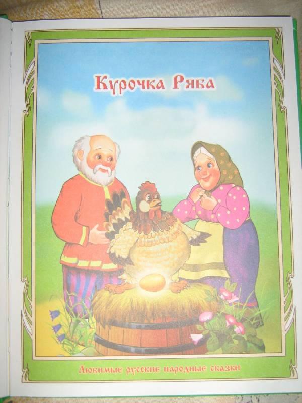 Иллюстрация 1 из 20 для Любимые русские народные сказки для малышей   Лабиринт - книги. Источник: Ляпина  Ольга Станиславовна