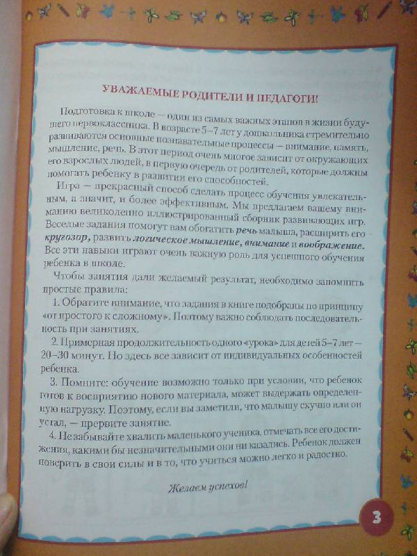 Иллюстрация 1 из 24 для Уроки для будущих отличников - Олеся Жукова | Лабиринт - книги. Источник: Настёна