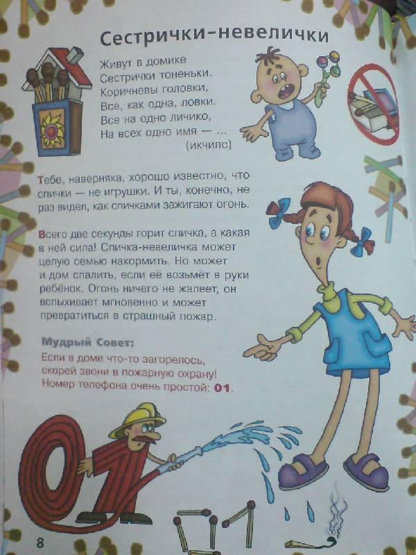 Иллюстрация 1 из 36 для Азбука безопасности - Людмила Радзиевская | Лабиринт - книги. Источник: Настёна