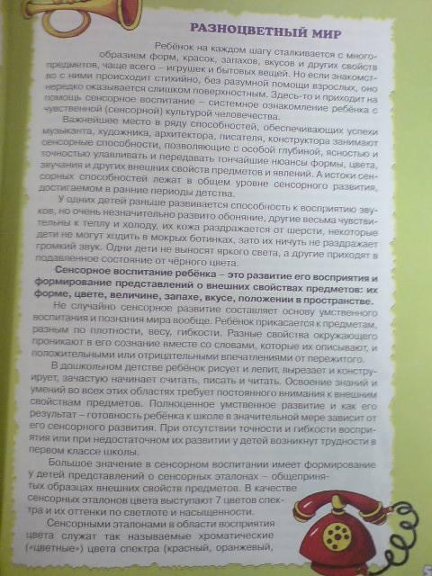 Иллюстрация 1 из 33 для Азбука развития - Протасова, Лыкова, Сущевская | Лабиринт - книги. Источник: Настёна