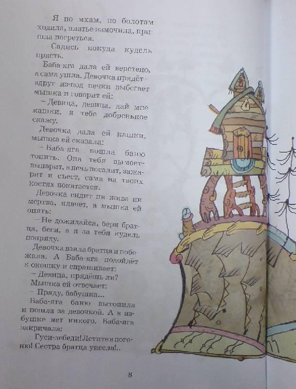 Иллюстрация 1 из 17 для Сказки про Бабу-Ягу | Лабиринт - книги. Источник: Настёна
