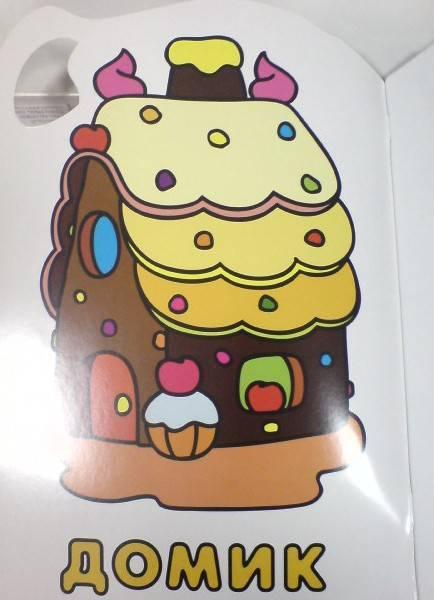 Иллюстрация 1 из 6 для Обведи и раскрась. С калькой. Вырубка. Кит | Лабиринт - книги. Источник: Настёна