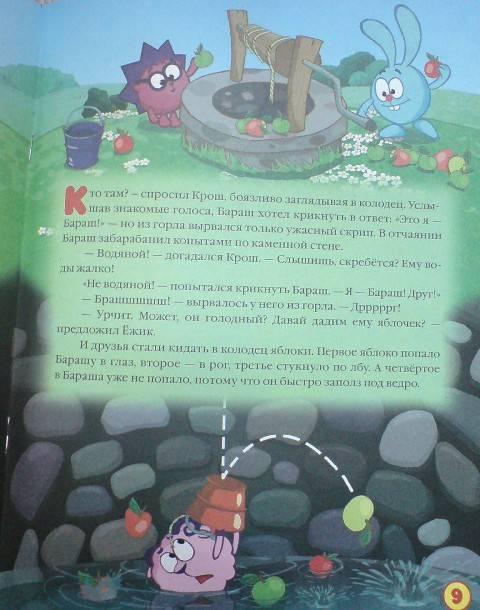 Иллюстрация 1 из 10 для Смешарики: Ля! - Корнилова, Прохоров, Кефалиди | Лабиринт - книги. Источник: Настёна