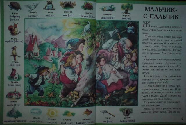 Иллюстрация 1 из 8 для Сказочный словарь по сказкам Ш. Перро | Лабиринт - книги. Источник: Настёна