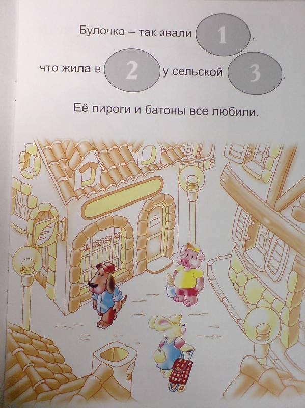 Иллюстрация 1 из 10 для Сказки о животных с наклейками. Мышка-плясунья | Лабиринт - книги. Источник: Настёна