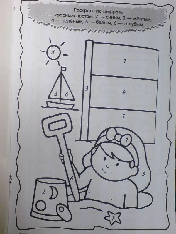 Иллюстрация 1 из 12 для Я играю и учусь! Раскраска с заданиями. Девочка | Лабиринт - книги. Источник: Настёна