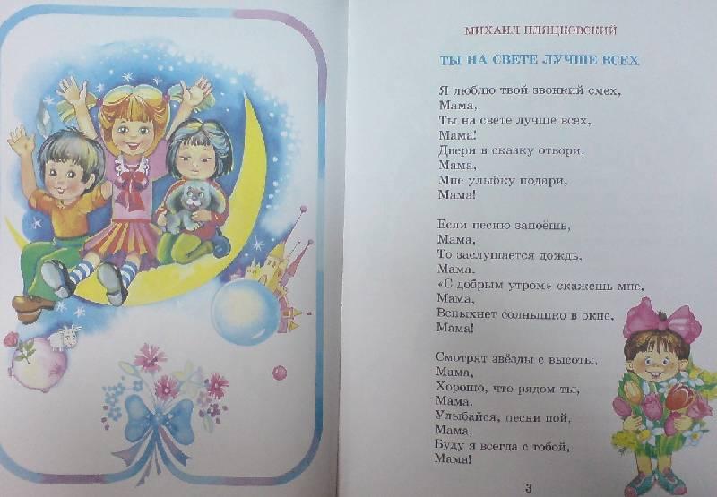 Иллюстрация 1 из 31 для 8 Марта. Стихи и песни для детей | Лабиринт - книги. Источник: Настёна