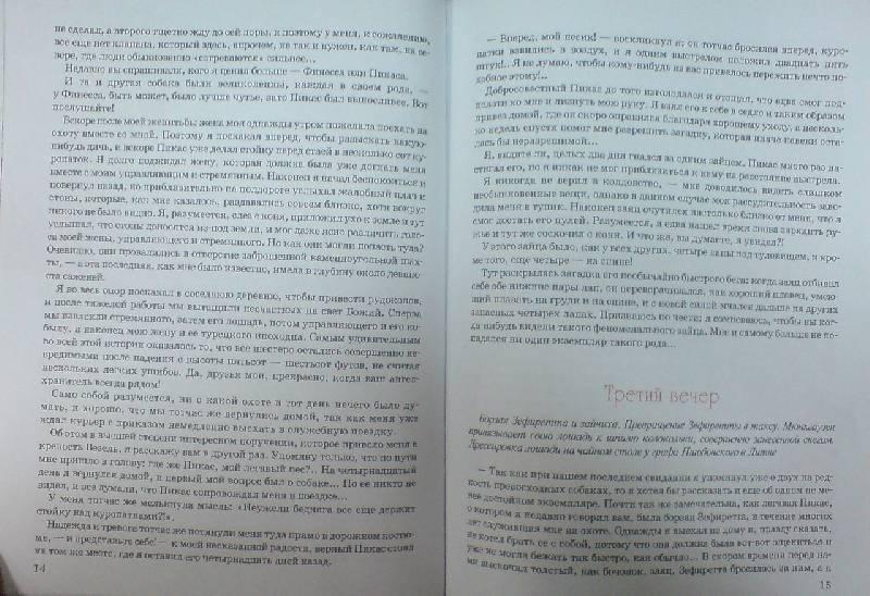 Иллюстрация 1 из 38 для Путешествия барона Мюнхгаузена - Рудольф Распе | Лабиринт - книги. Источник: Настёна