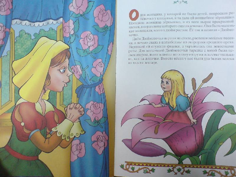 Иллюстрация 1 из 8 для Дюймовочка - Ханс Андерсен | Лабиринт - книги. Источник: Настёна