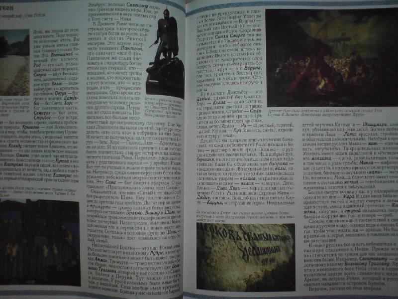 Иллюстрация 1 из 19 для Древняя Русь | Лабиринт - книги. Источник: Настёна