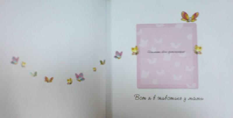Иллюстрация 1 из 5 для Привет, это я! Первый год малышки (розовый) | Лабиринт - сувениры. Источник: Настёна