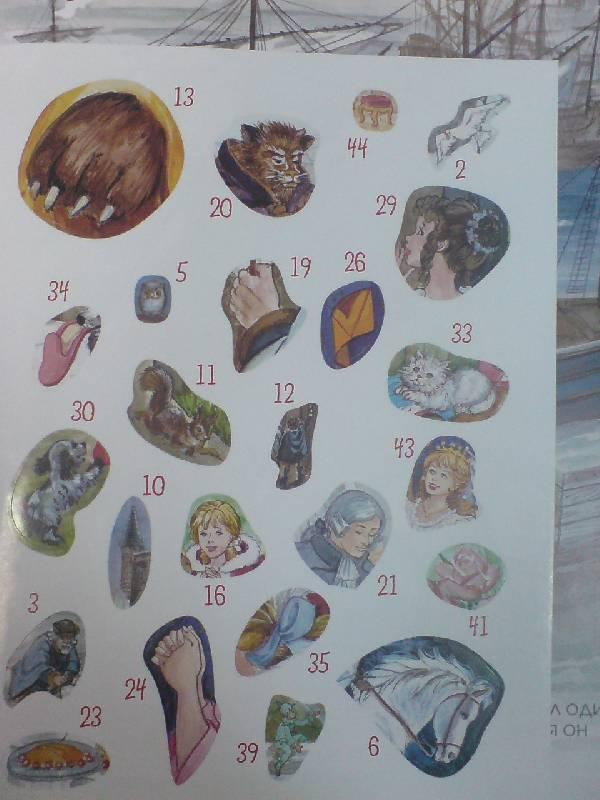 Иллюстрация 1 из 15 для Принцессы и феи. Красавица и чудовище | Лабиринт - книги. Источник: Настёна
