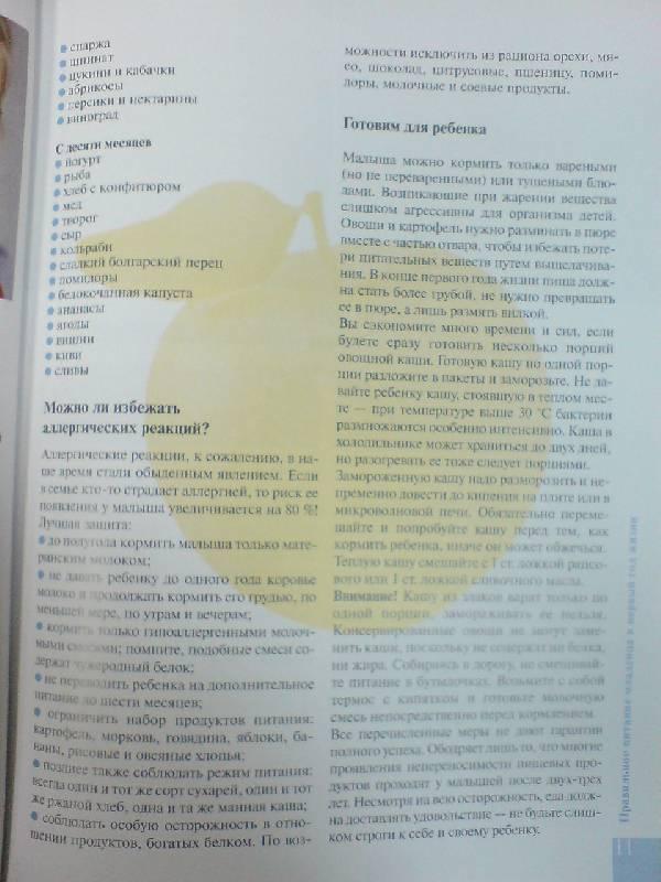Иллюстрация 1 из 9 для Здоровое питание для детей: Большая книга рецептов - Крамм фон | Лабиринт - книги. Источник: Настёна