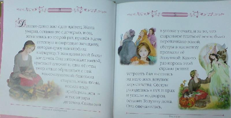 Иллюстрация 1 из 14 для Сказки о принцессах. Королевство сказок   Лабиринт - книги. Источник: Настёна