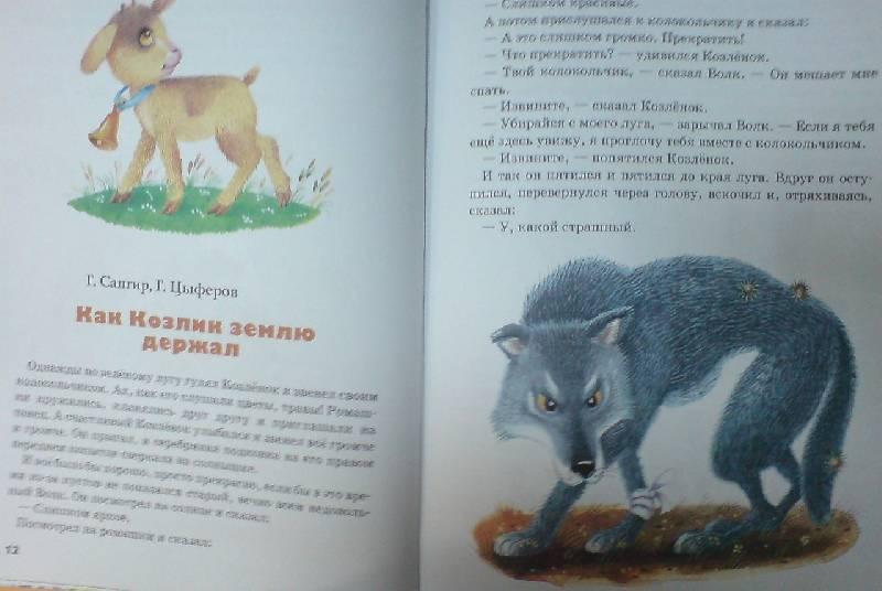 Иллюстрация 1 из 25 для Паровозик из Ромашкова, Капитошка и другие истории - Н. Терентьева | Лабиринт - книги. Источник: Настёна