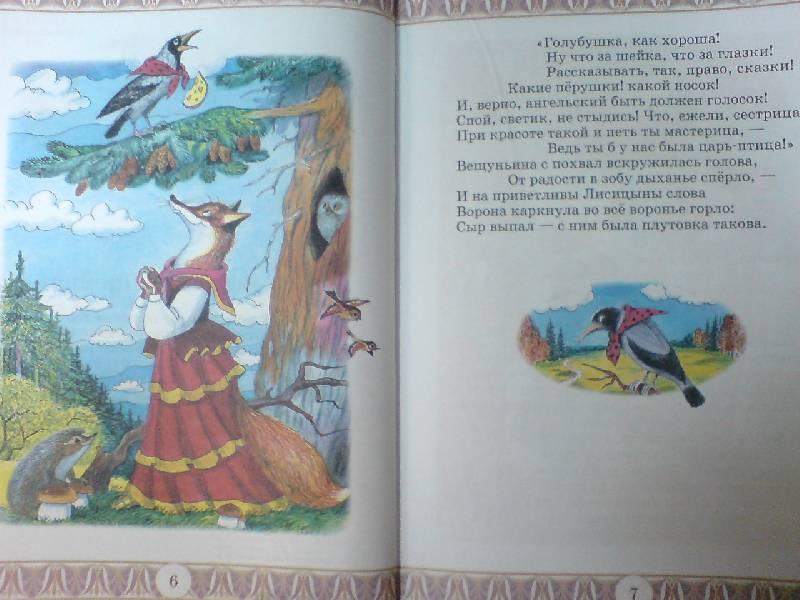 Иллюстрация 1 из 54 для Русские поэты XIX века. Детям | Лабиринт - книги. Источник: Настёна