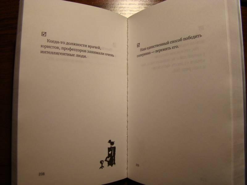 Иллюстрация 1 из 4 для Тщательней... - Михаил Жванецкий | Лабиринт - книги. Источник: Azucena