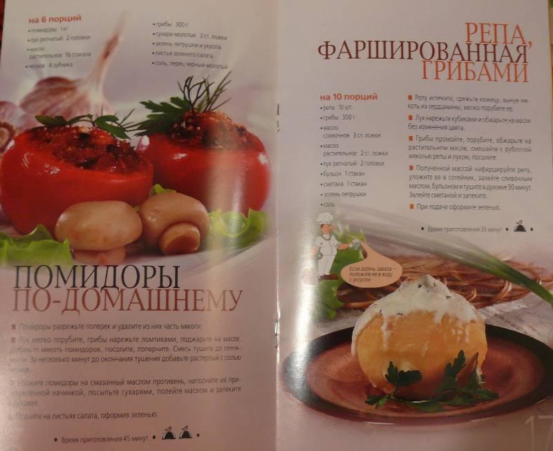 Иллюстрация 1 из 17 для Блюда фаршированные | Лабиринт - книги. Источник: Аврора