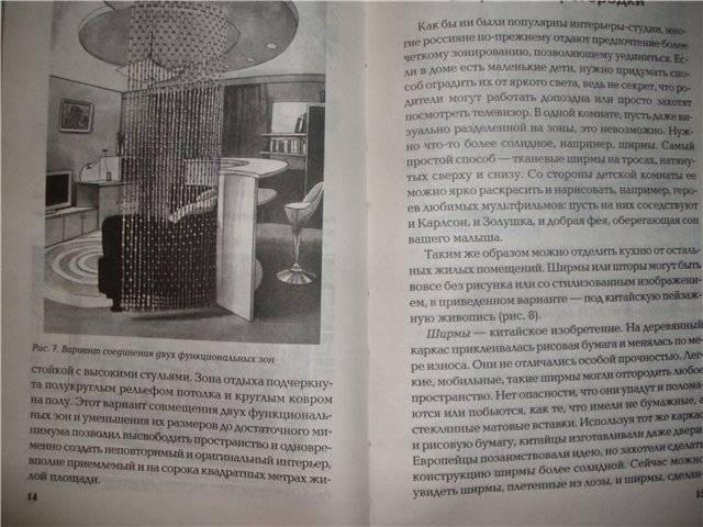 Иллюстрация 1 из 8 для Ваш уютный дом. Дизайн и интерьер - Екатерина Чудина | Лабиринт - книги. Источник: света